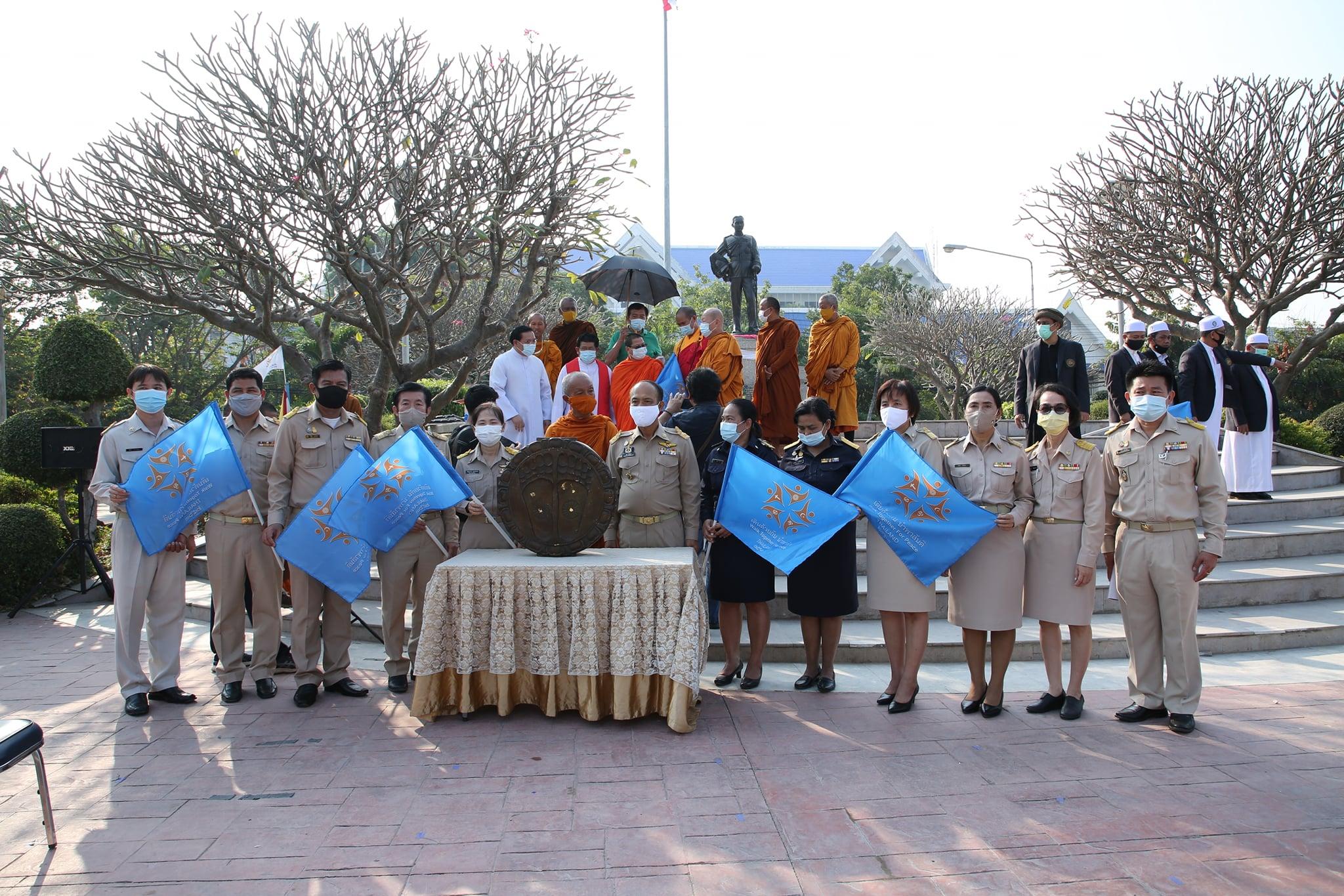 องค์การบริหารส่วนจังหวัดอ่างทองร่วมกิจกรรมการรับมอบธงสันติภาพ
