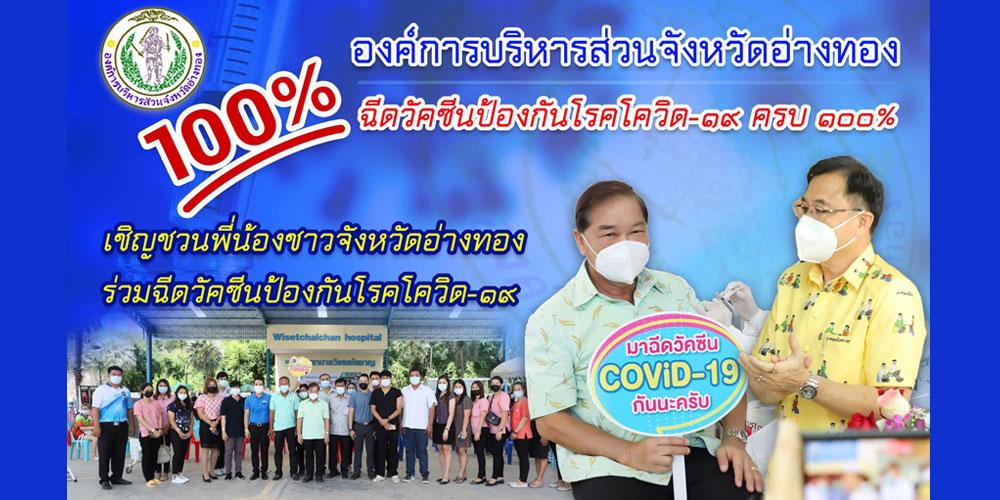 banner-vaccine-covid
