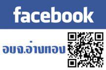 Facebook อบจ.อ่างทอง